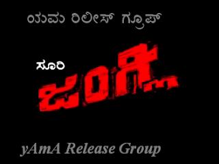 Junglee (2009) - Kannada Movie