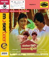 ManeliHuli (2002) - Kannada Movie