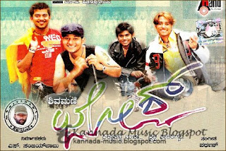 Jhosh (2009) - Kannada Movie