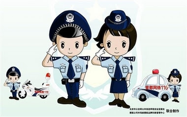 Chinese cartoon thought police