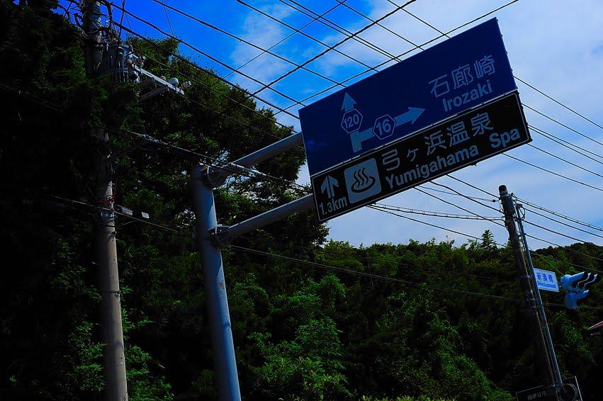 [伊豆ツーリング行き DSC_0507.jpg]