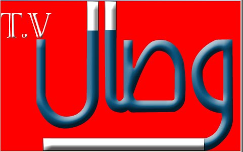 http://1.bp.blogspot.com/_mC8tep1RzTQ/TB8W42R8zOI/AAAAAAAABWU/R-S3P2rKYEY/s1600/771536097wesal_logo.jpg
