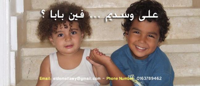 على وسديم ... فين بابا؟  ----  أحمد الدملاوى .... أين أطفالى؟