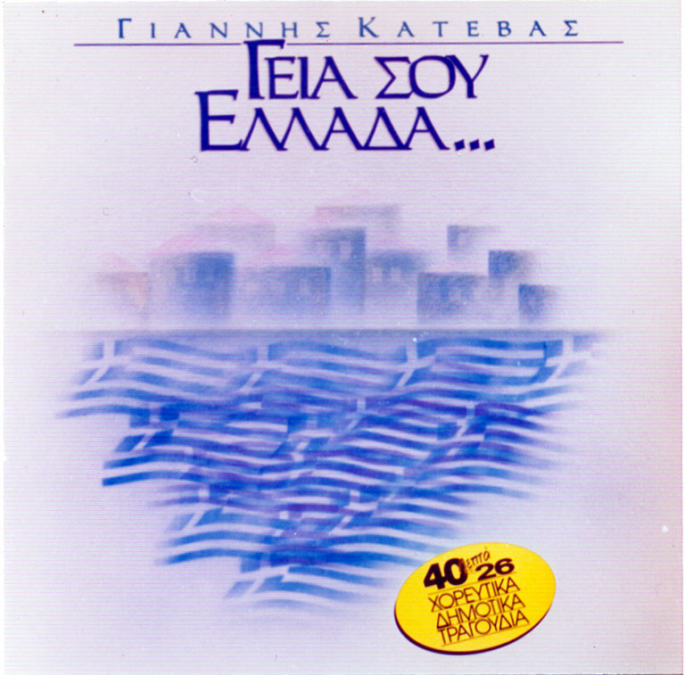 Katevas (G?????? ?at?�a?): GEIA SOU ELLADA (2004)