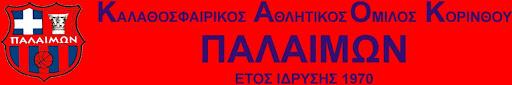 Κ.Α.Ο.Κ.  ΠΑΛΑΙΜΩΝ