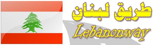 Lebanonway                          طريق لبنان