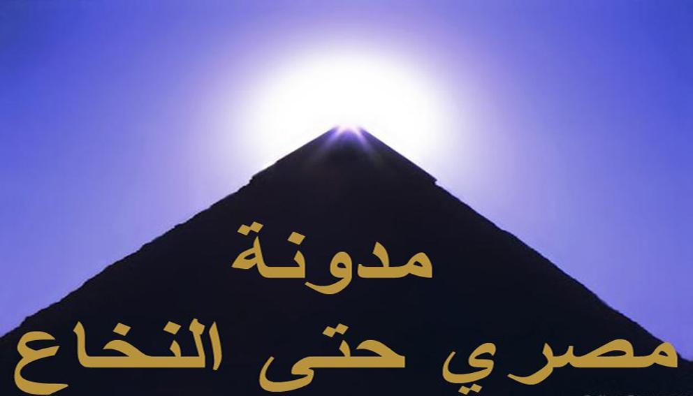 مصري حتى النخاع