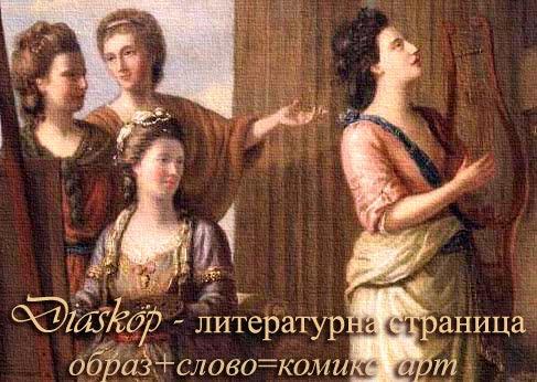 Diaskop - литературна страница /образ+слово=комикс арт/