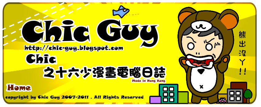 Chic Guy -- Chic之16少漫畫電腦日誌