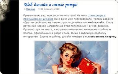Web-дизайн в стиле ретро