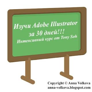 Интенсивный 30-ти дневный курс по программе Adobe Illustrator