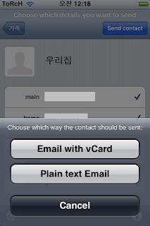 FreeContact - 연락처 메일로 보내기