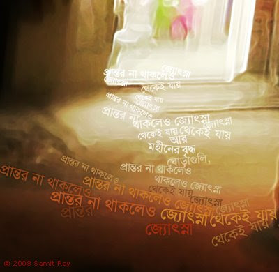 Digital art and Bengali Visual Poetry: Dark Horses, Rusted Moon part 3 by Samit Roy