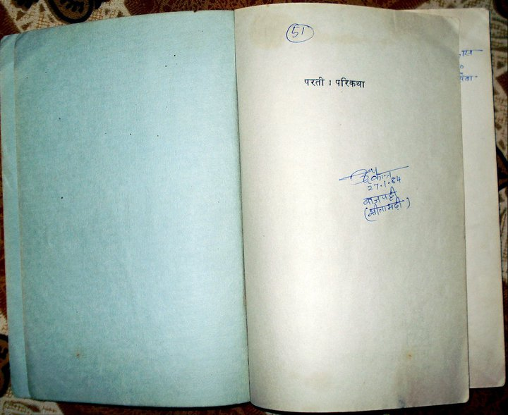 mechant ethos in pariksha guru 'pariksha guru' by lala srinivas das is considered to be the first proper novel in hindi it was published in 1882 it talks about the extravagance of modern bankers and traders of india.