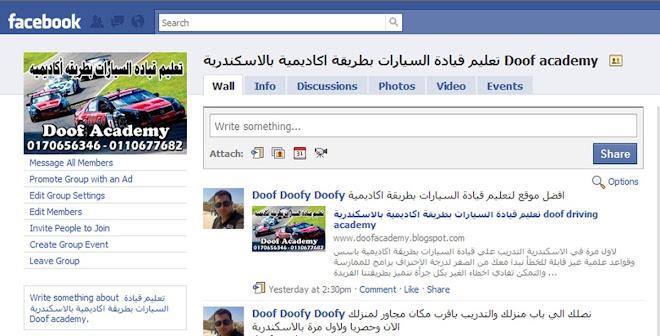 لينك افضل جروب علي الفيسبوك لاكاديمية تعليم قيادة السيارات بالاسكندرية