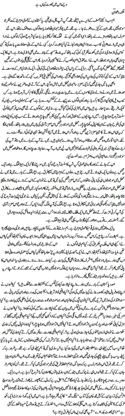 What is wrong with it, Qalandar Awan Column