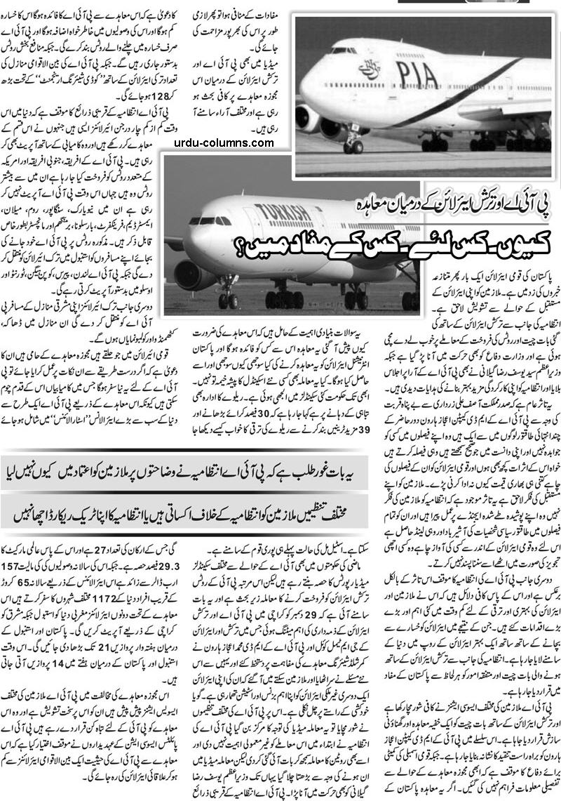 Agreement among PIA and Turkish Air Line