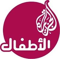 قناة الجزيرة للأطفال