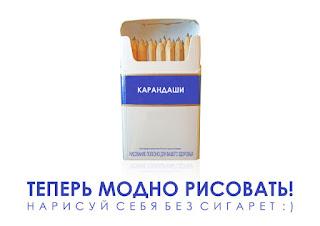 Креативная социальная реклама. Нарисуй себя без сигарет.