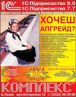 Запрещенная реклама 1c Украина. 1c предприятие 8.0. Оскорбляет чувства пожилых людей.