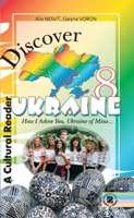 Навчальний посібник з країнознавства (українознавчий компонент) для 8-го класу загальноосвітніх навчальних закладів.