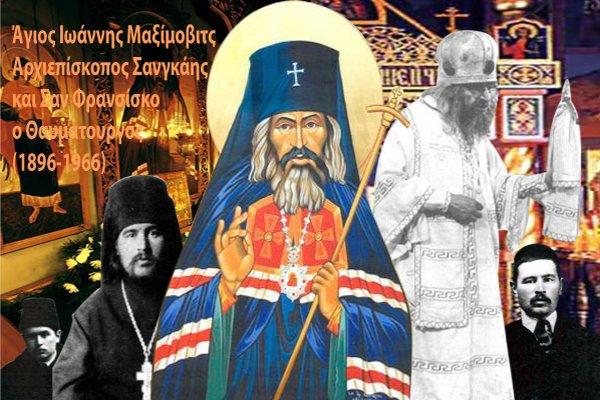Άγιος Ιωάννης Μαξίμοβιτς (1896-1966)