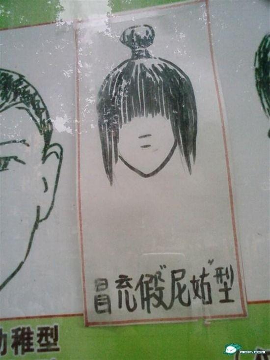 http://1.bp.blogspot.com/_mmBw3uzPnJI/TITqaHVq8PI/AAAAAAABk0E/Cu_kJIrOCfU/s1600/banned_hairstyles_05.jpg