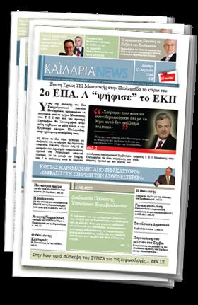 Η ηλεκτρονική εφημερίδα μας (Κάντε κλικ στην εκόνα για να την δείτε ;ή να την κατεβάσετε σε pdf)