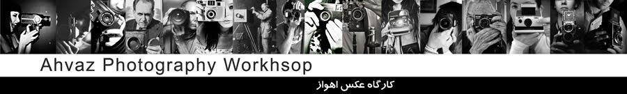 Ahvaz Photography Workhsop