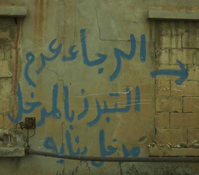 graffiti alphabets, lebanon