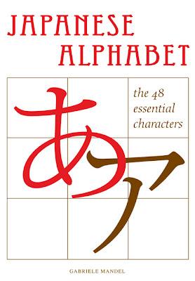 Japanese Alphabet2