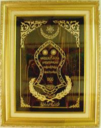 Mithal An-Na'li An-Nabawi Al-Athhar