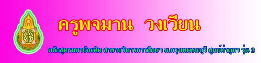Photchamarn