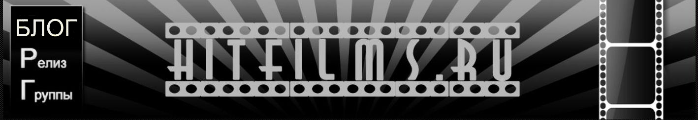HITFILMS.RU