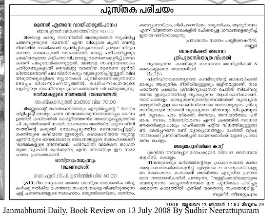 Janmabhumi Daily, Book Review on 13 July 2008 By Sudhir Neerattupuram