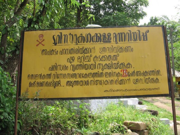 Thommankuthu Entry Gate - Board on Damgerous spot