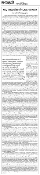 "Janmabhumi Article ""A American Conspiracy"" on 28-09-2008"