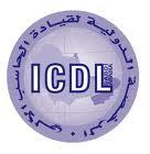 شرح كورس icdl مكثف من البدايه حتي الاحترااااااااااااااف Icdl+%D8%A7%D9%84%D8%AE%D9%88%D8%AC%D8%A9.
