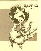 ತ್ರಿವಿಕ್ರಮ
