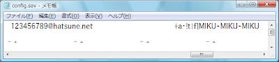 UserNameとPassが…