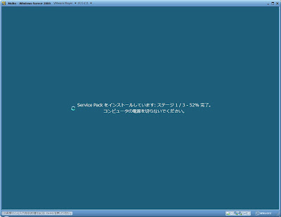 Windows Server 2008 SP2 Beta インストール Part6