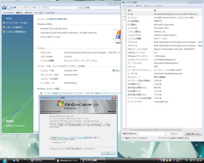 Windows Server 2008 SP2 Beta インストール Part7
