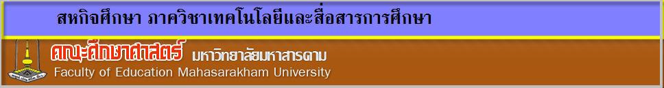 สหกิจศึกษา (Cooperative Education) ภาควิชาเทคโนโลยีและสื่อสารการศึกษา มหาวิทยาลัยมหาสารคาม