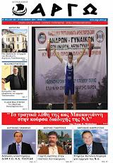 ΑΡΓΩ  29-11-2009