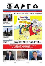 ΑΡΓΩ   8-2-2009