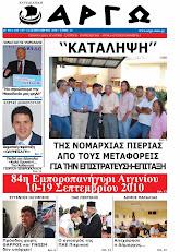 ΑΡΓΩ   12-9-2010
