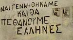 ΑΝΤΙΣΤΑΣΗ κ' ΠΕΡΗΦΑΝΕΙΑ
