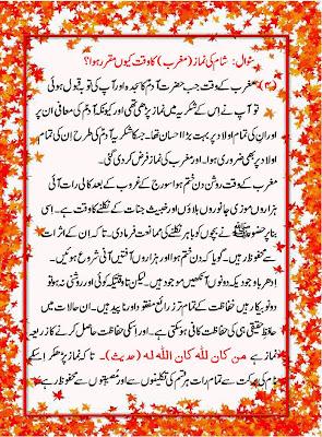 Namaz-E-Maghrib