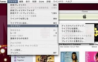 Mac→Vistaお引越し第二弾:iTunesをお引越し!