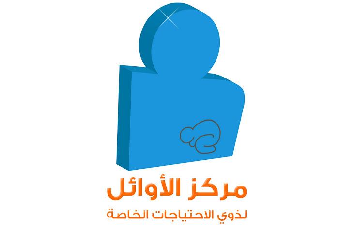 شعار مركز الاوائل لتأهيل المعاقين